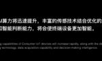 """未来家,充满""""AI""""!云米携IDC发布消费物联网趋势白皮书"""
