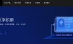 旷视Face++人工智能开放平台上线自定义模板文字识别功能