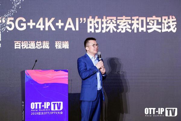 """百视通程曦出席亚太OTT/IPTV大会 解析""""5G+4K+AI""""的探索和实践"""