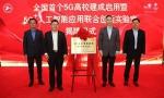 全国首个5G高校在上海建成,上线VR高清视频等多场景应用