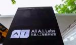 阿里AI labs成立方言保护小组,投1亿元保护方言