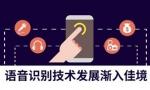 语音识别技术发展渐入佳境 AI企业奋力前行