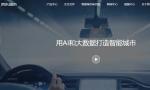京东发布城市操作系统 启动智能城市合伙人计划