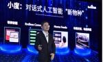 """""""AI先生""""李彦宏:开放+创新,中国人工智能产业落地更快"""
