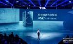 突破洗涤范围极限 TCL X10洗衣机开创洗涤健康艺术