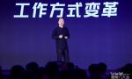 """阿里钉钉CEO陈航:""""洛钉钉"""" 为设计行业生态链打造数字化工作方式"""