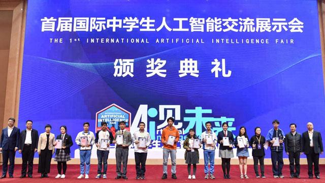 首届国际中学生人工智能交流展示会在京举办,商汤助推AI基础教育发展