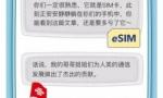 SIM卡新成员中国联通eSIM来了 不插卡也能走遍天下