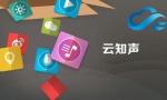 """独角兽企业联合中国电信共推""""5G+AI"""" 让人工智能会说闽南话"""