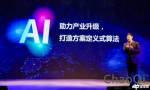 腾讯优图李牧青: 我们的AI安防定位与战略
