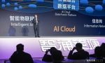 2019 Hikvision AI Cloud生态大会举行 萤石赋能智慧生活
