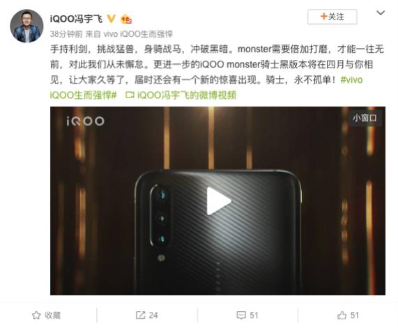 12G运存+256G内存 iQOO骑士黑版四月上市
