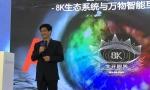 富士康副总裁陈振国:5G最极致的应用领域是8K电视