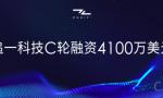 追一科技完成C轮4100万美元融资,用于AI技术、产品研发投入