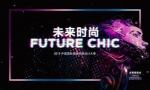 中国国际服装设计创新大赛举行在即 深兰科技将迎战设计师