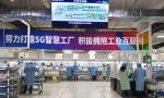 中国首条5G智能制造生产线武汉启动 生产效率提升30%以上
