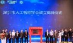 深圳市人工智能学会今揭牌成立 云天励飞当选副理事长单位