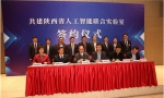 陕西科技大学参与共建陕西省人工智能联合实验室