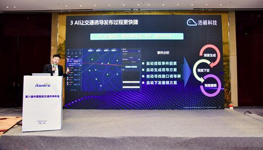浩鲸科技徐晓军:AI让交通管理省时、省心、省力