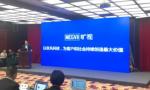 旷视任志伟出席2019中国智慧城市论坛 探讨AI赋能智慧城市建设