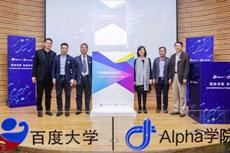 百度联合清华发布国内首个基于AI实践的产业智能化白皮书