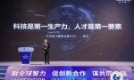 第十七届中国国际人才交流大会开幕 云天励飞陈宁受邀出席并发表演讲
