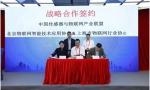 牵手中国传感器与物联网产业联盟推进智能传感器产业健康发展
