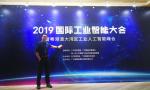 途鸽科技受邀参加2019国际工业智能大会,展现AI科技创新力