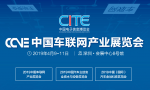 即信云通信参加中国车联网大会 助力智慧交通新时代