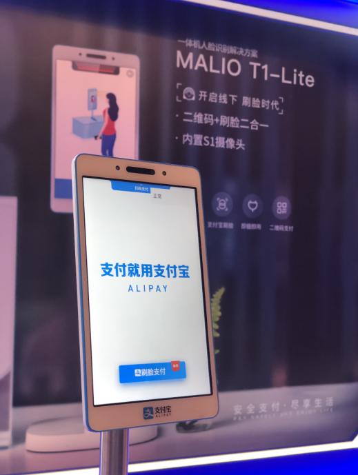 蚂里奥首次发布支付宝刷脸支付终端T1—Lite