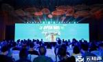 云知声 OpenDay 深圳站:全栈 AI 硬核技术助力产业落地