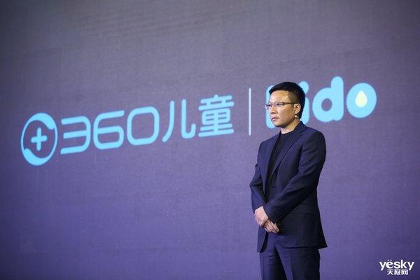 360儿童与Kido品牌融合执行双品牌战略,新品360儿童手表8X亮相