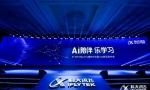 科大讯飞学习机X1 Pro正式亮相,智能化学习开启全新学习模式