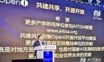 人工智能发展需要真正的开源开放,OpenI启智平台肩负使命正式启航