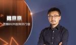 图麟科技魏京京:AI赋能城市安防数字化建设