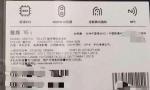 魅族16S包装盒曝光 采用4800万像素AI双摄