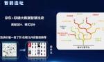 """京东城市联合中国联通智慧足迹发布 """"智能选址"""""""