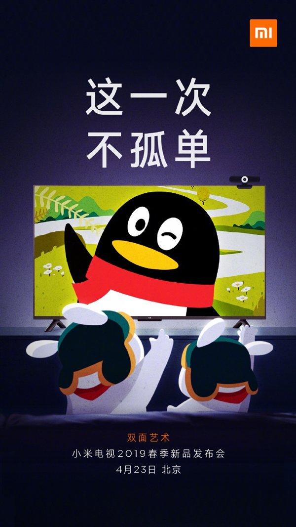 小米电视新品今天下午发布:与腾讯合作,或将首次搭载摄像头