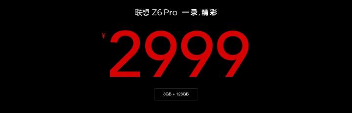 联想Z6 Pro正式发布 骁龙855加持带来超级视频AI四摄
