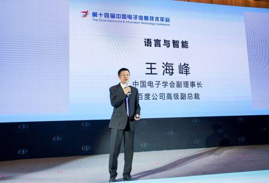 百度王海峰:语言智能的发展将推动人工智能技术加快落地