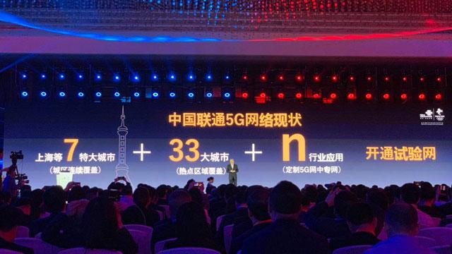"""中国联通5G新进展:发布""""7+33+n""""5G网络部署及全新5G品牌标识"""