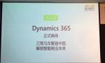 微软Dynamics 365:远不止CRM和ERP,重新定义新一代智能商业应用