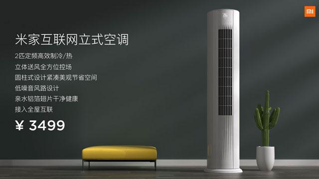 米家首款互联网立式空调发布,首销价仅2999元