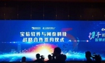 闻泰科技与宝信软件深化5G合作,5G制造落户中国宝武