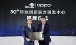 """OPPO携中国联通共建""""5G体验中心"""" 助力5G商用落地"""