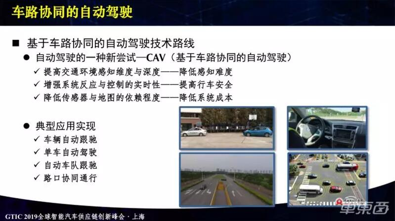 清华大学张毅:自动驾驶离不开车路协同,人工智能助自动驾驶超越L5级