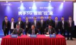 四维图新旗下六分科技获中国电信战略投资 共同布局5G高精度定位应用