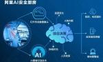 红外技术监测燃点、算法识别风险 阿里首次披露 AI 安全厨房