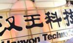 汉王科技与成都睿码科技结成战略合作伙伴,助力AI赋能行业应用