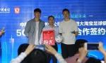 中国电信与恒大强强联合 打造全国首个5G智慧球场